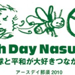 EarthDayNasu2010_symbol04